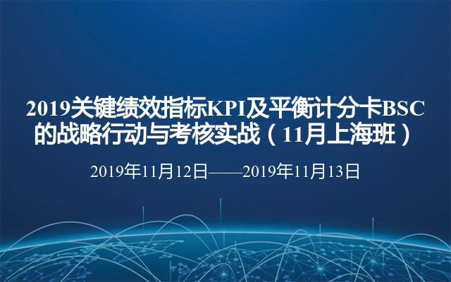 2019关键绩效指标KPI及平衡计分卡BSC的战略行动与考核实战(11月上海班)