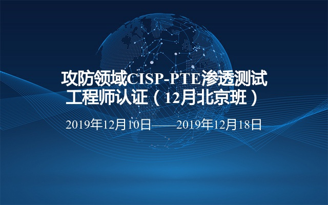 攻防领域CISP-PTE渗透测试工程师认证(12月北京班)