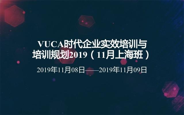 VUCA时代企业实效培训与培训规划2019(11月上海班)