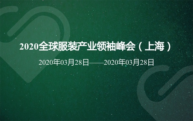 2020全球11选5产业领袖峰会(上海)
