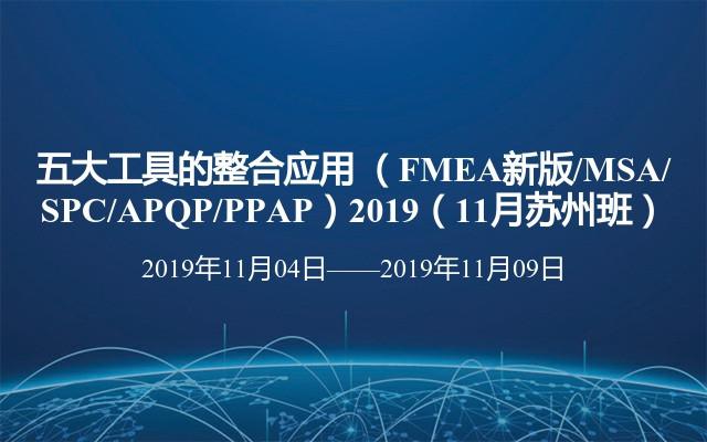 五大工具的整合应用 (FMEA新版/MSA/SPC/APQP/PPAP)2019(11月苏州班)