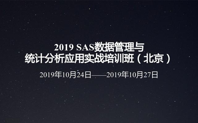 2019 SAS数据管理与统计分析应用实战培训班(北京)
