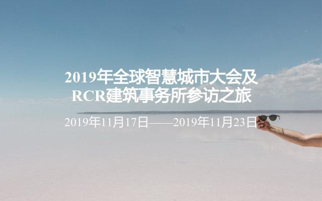 2019年全球智慧城市大会及RCR建筑事务所参访之旅