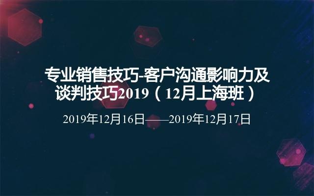 专业销售技巧-客户沟通影响力及谈判技巧2019(12月上海班)