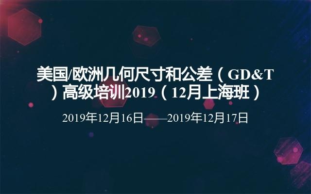 美国/欧洲几何尺寸和公差(GD&T)高级培训2019(12月上海班)