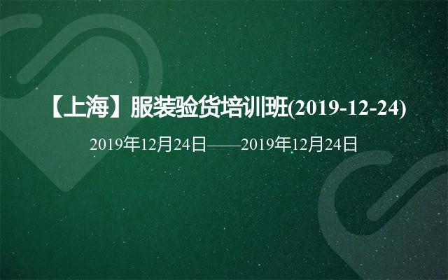 【上海】服装验货培训班(2019-12-24)