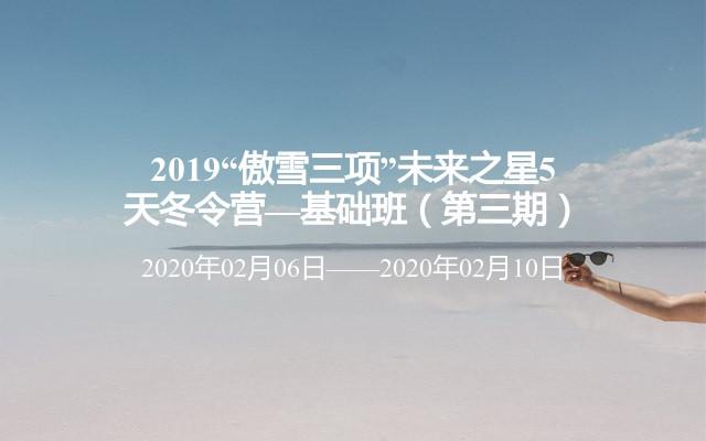 """2019""""傲雪三项""""未来之星5天冬令营—基础班(第三期)"""
