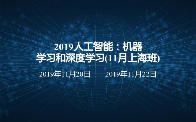 2019人工智能:機器學習和深度學習(11月上海班)