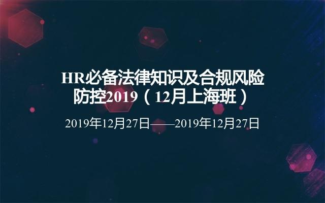 HR必备法律知识及合规风险防控2019(12月上海班)