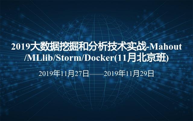 2019大数据挖掘和分析技术实战-Mahout/MLlib/Storm/Docker(11月北京班)