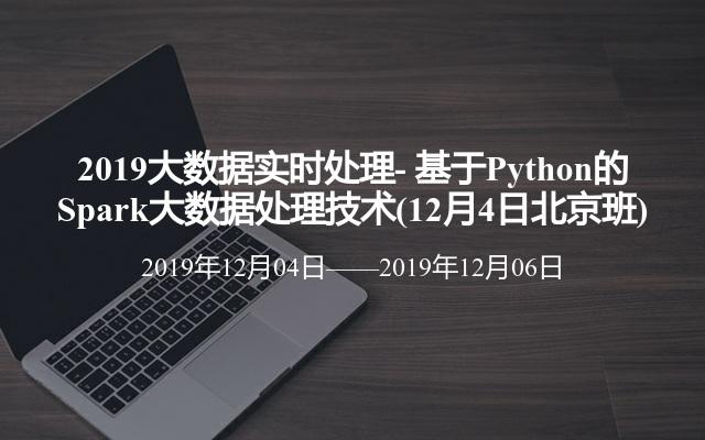 2019大数据实时处理- 基于Python的Spark大数据处理技术(12月4日北京班)
