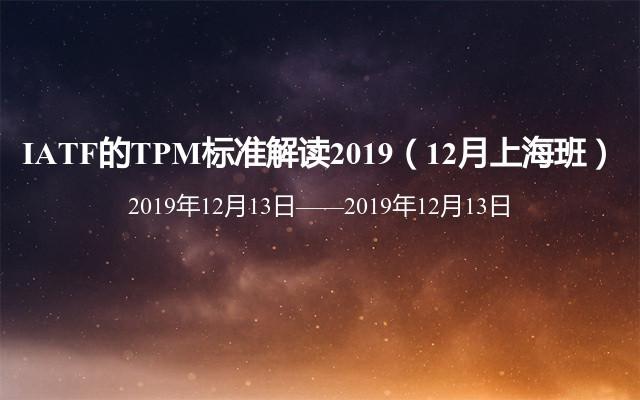 IATF的TPM标准解读2019(12月上海班)