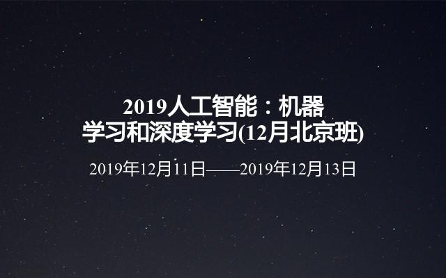 2019人工智能:机器学习和深度学习(12月北京班)