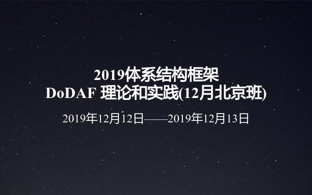 2019体系结构框架DoDAF 理论和实践(12月北京班)