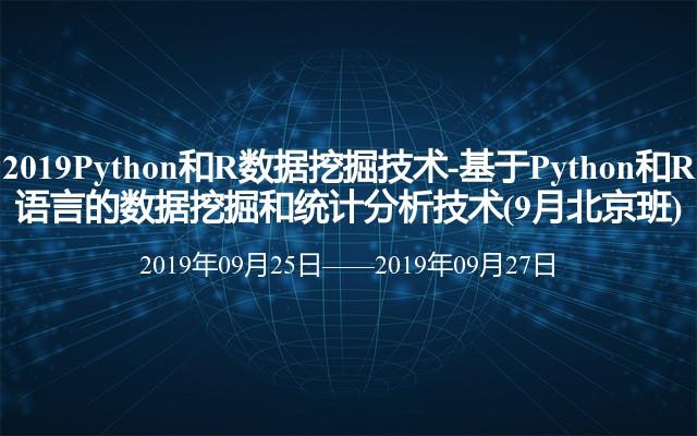 2019Python和R数据挖掘技术-基于Python和R语言的数据挖掘和统计分析技术(9月北京班)