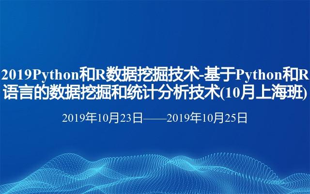 2019Python和R數據挖掘技術-基于Python和R語言的數據挖掘和統計分析技術(10月上海班)