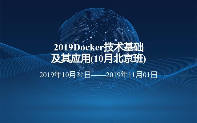 2019Docker技术基础及其应用(10月北京班)