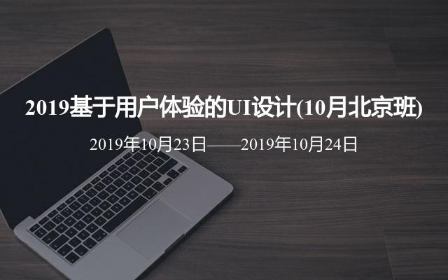 2019基于用户体验的UI设计(10月北京班)