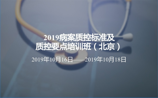 2019病案質控標準及質控要點培訓班(北京)