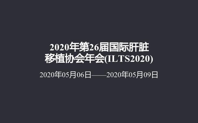 2020年第26届国际肝脏移植协会年会(ILTS2020)