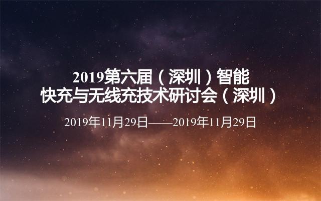 2019第六屆(深圳)智能快充與無線充技術研討會(深圳)