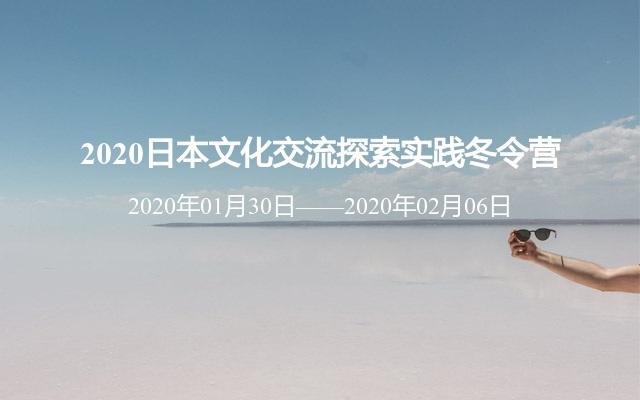 2020日本文化交流探索实践冬令营