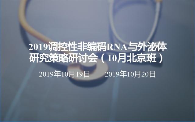 2019调控性非编码RNA与外泌体研究策略研讨会(10月北京班)