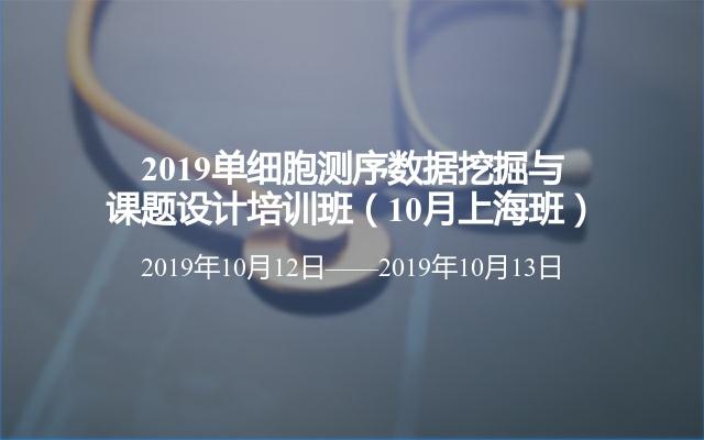 2019单细胞测序数据挖掘与课题设计培训班(10月上海班)