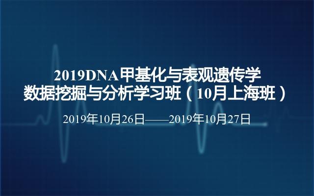 2019DNA甲基化与表观遗传学数据挖掘与分析学习班(10月上海班)