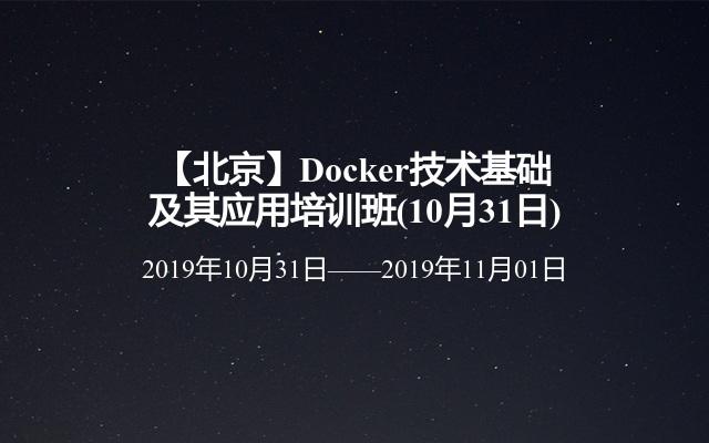 【北京】Docker技术基础及其应用培训班(10月31日)