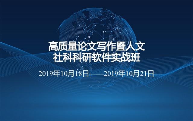 高质量论文写作暨人文社科科研软件实战班(10月北京站)