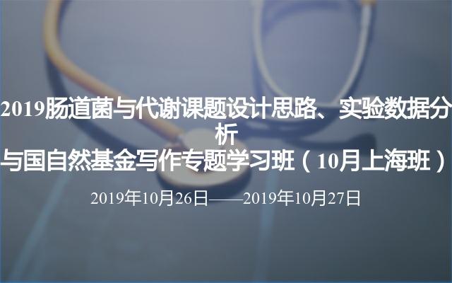 2019肠道菌与代谢课题设计思路、实验数据分析与国自然基金写作专题学习班(10月上海班)
