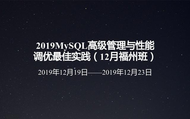 2019MySQL高級管理與性能調優最佳實踐(12月福州班)