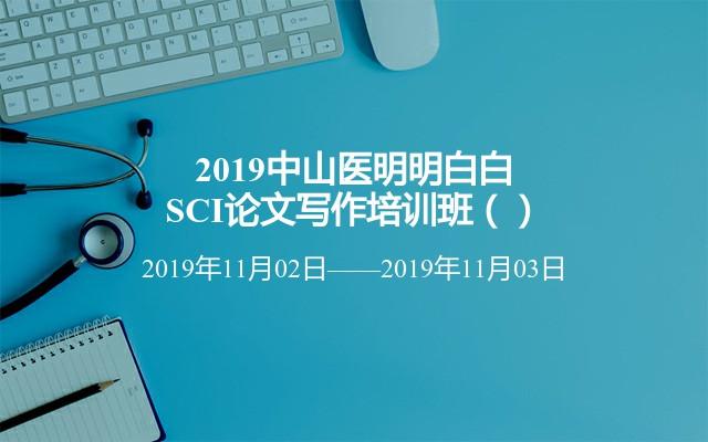 2019中山醫明明白白SCI論文寫作培訓班(11月廣州)