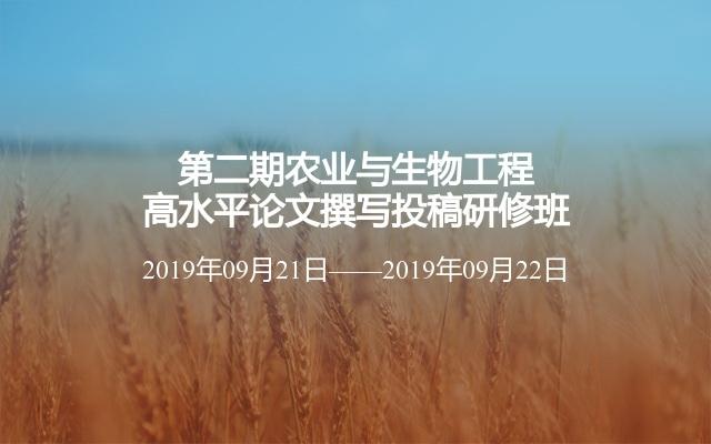 第二期农业与生物工程高水平论文撰写投稿研修班