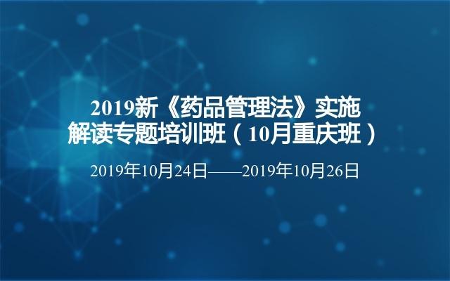 2019新《药品管理法》实施解读专题培训班(10月重庆班)