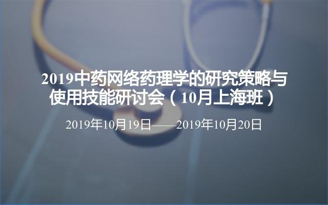 2019中药网络药理学的研究策略与使用技能研讨会(10月上海班)