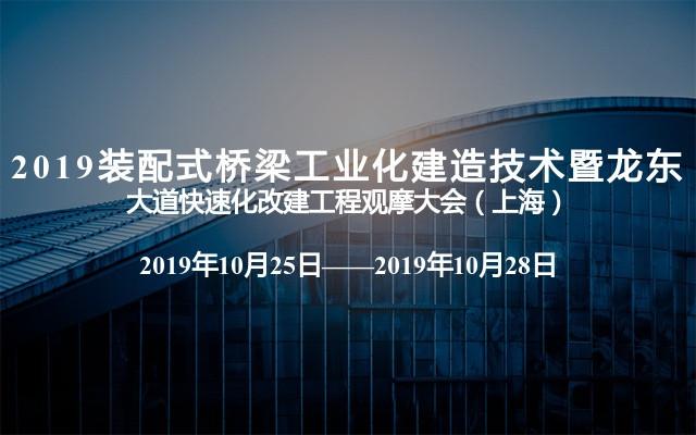 2019装配式桥梁工业化建造技术暨龙东大道快速化改建工程观摩大会(上海)