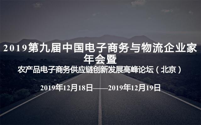 2019第九屆中國電子商務與物流企業家年會暨農產品電子商務供應鏈創新發展高峰論壇(北京)