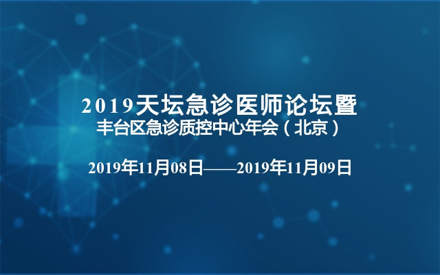 2019天坛急诊医师论坛暨丰台区急诊质控中心年会(北京)