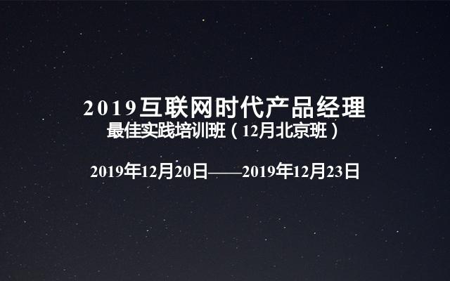 2019互联网时代产品经理最佳实践培训班(12月北京班)