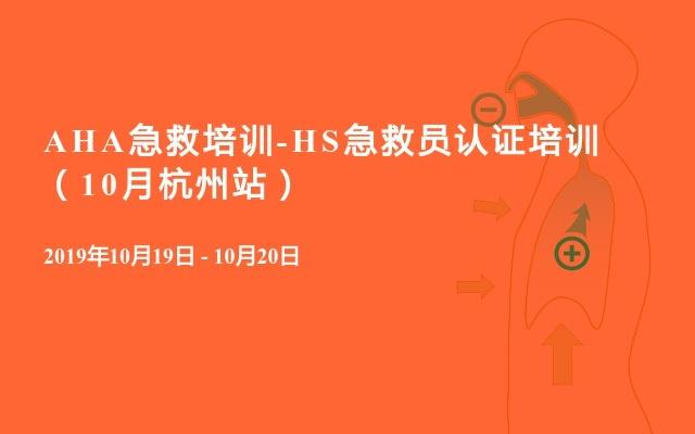 AHA急救培訓-HS急救員認證培訓(10月杭州站)
