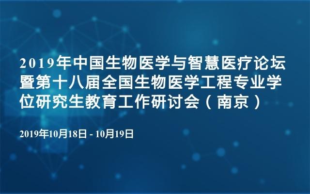 2019年中國生物醫學與智慧醫療論壇暨第十八屆全國生物醫學工程專業學位研究生教育工作研討會(南京)