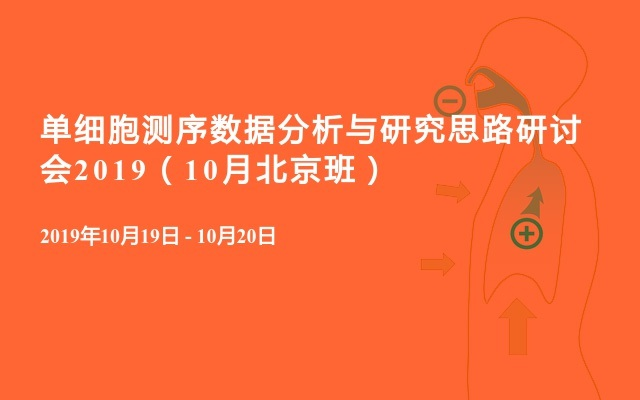 单细胞测序数据分析与研究思路研讨会2019(10月北京班)