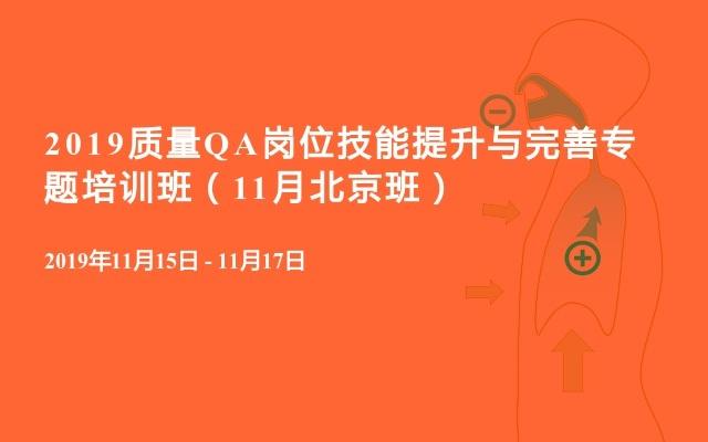 2019质量QA岗位技能提升与完善专题培训班(11月北京班)