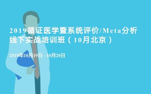 2019循證醫學暨系統評價/Meta分析線下實戰培訓班(10月北京)