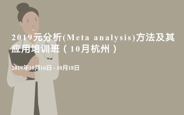 2019元分析(Meta analysis,Meta分析)方法及其应用培训(10月杭州)