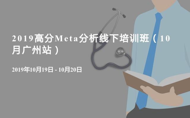 2019高分Meta分析線下培訓班(10月廣州站)