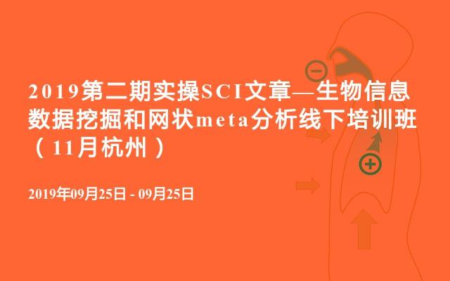 2019第二期实操SCI文章—生物信息数据挖掘和网状meta分析线下培训班(11月杭州)