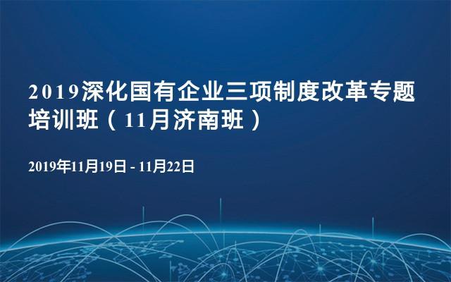 2019深化国有企业三项制度改革专题培训班(11月济南班)